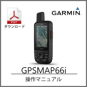 GARMIN GPSMAP66i 操作マニュアル
